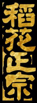 Company Profile | 千葉県一宮町の日本酒蔵元【稲花酒造】