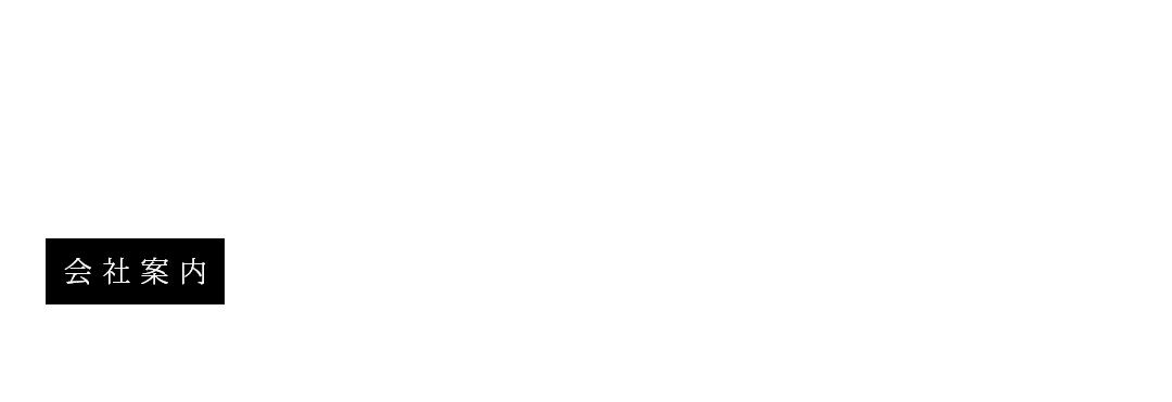 会社案内 | 千葉県一宮町の日本酒蔵元【稲花酒造】