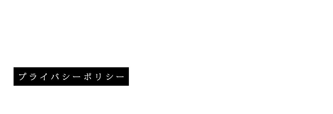 プライバシーポリシー | 千葉県一宮町の日本酒蔵元【稲花酒造】