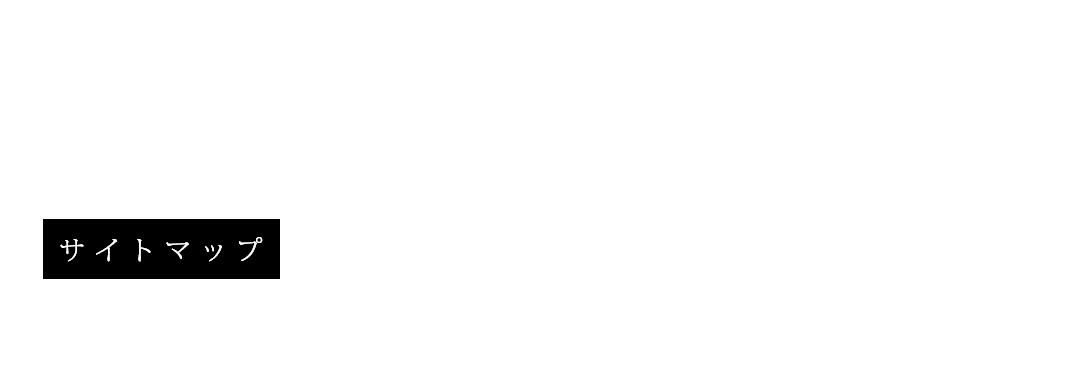 サイトマップ | 千葉県一宮町の日本酒蔵元【稲花酒造】