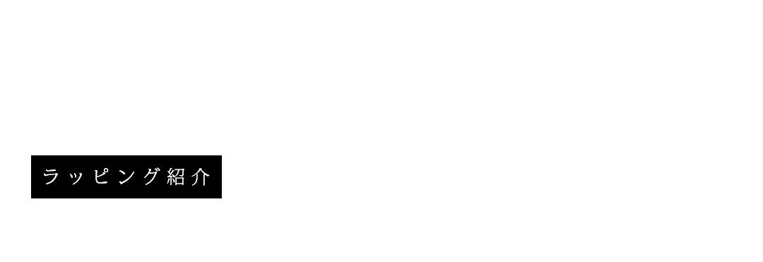 ラッピング紹介 | 千葉県一宮町の日本酒蔵元【稲花酒造】